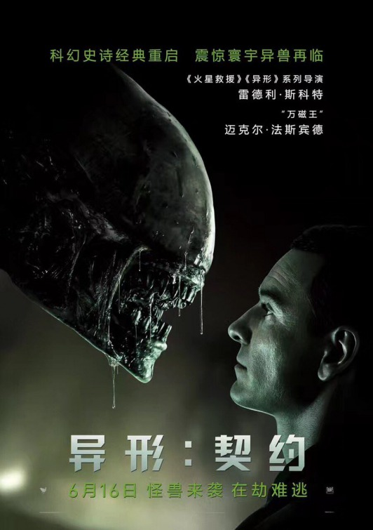 International Alien: Covenant Posters Have Landed
