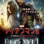 Iron Man 3 Japanese Movie Poster 150x150 New Poster and TV Spot for Iron Man 3 Drops
