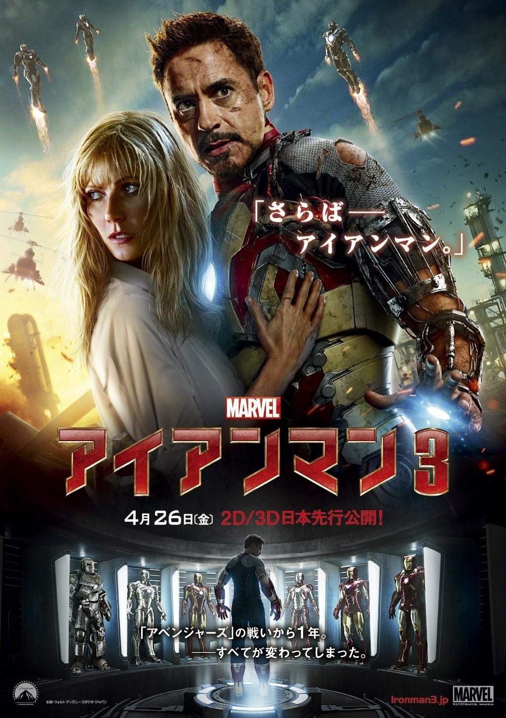 Iron Man 3 Japanese Movie Poster First Japanese Poster for Iron Man 3 Arrives