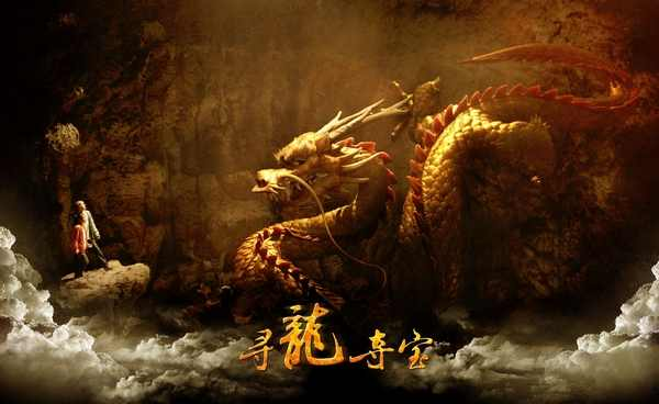 The Dragon Pearl The Dragon Pearl DVD Review
