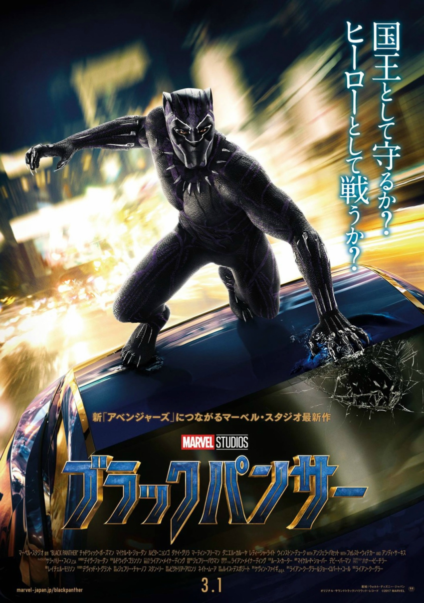 Black Panther Japanese Movie Poster