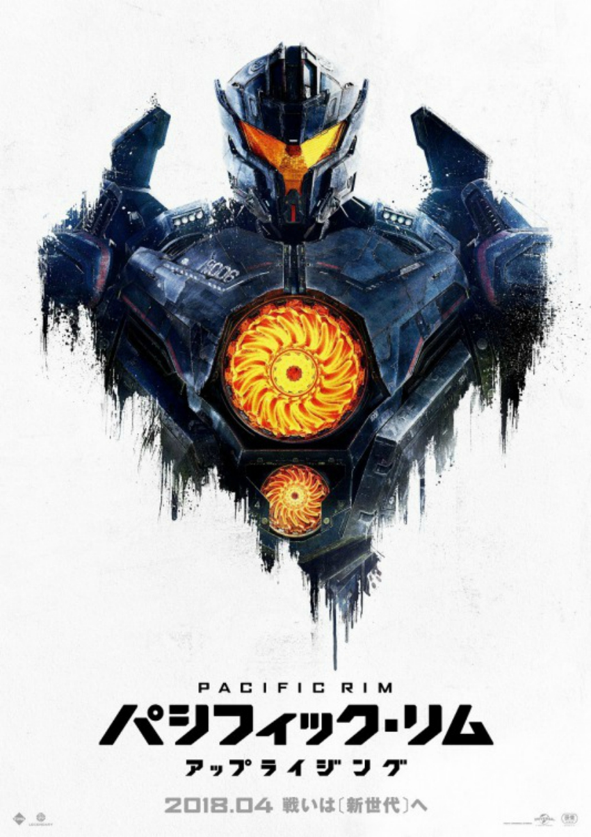 pacific rim 2017 movie poster - photo #25