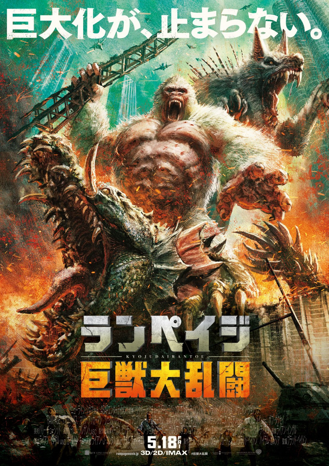 rampage foreign movie poster 1